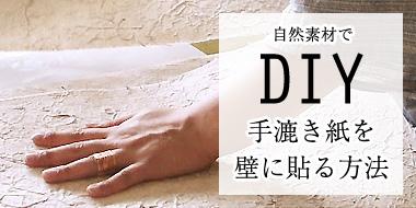 自然素材でDIY 手漉き紙を壁に貼る方法
